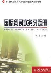国际贸易实务习题册(仅适用PC阅读)