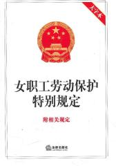 女职工劳动保护特别规定 附配套规定(大字本)