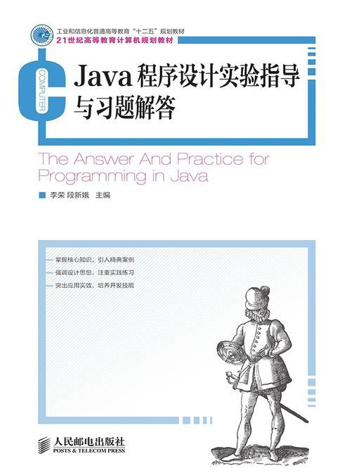 "Java程序设计实验指导与习题解答(工业和信息化普通高等教育""十二五""规划教材)"
