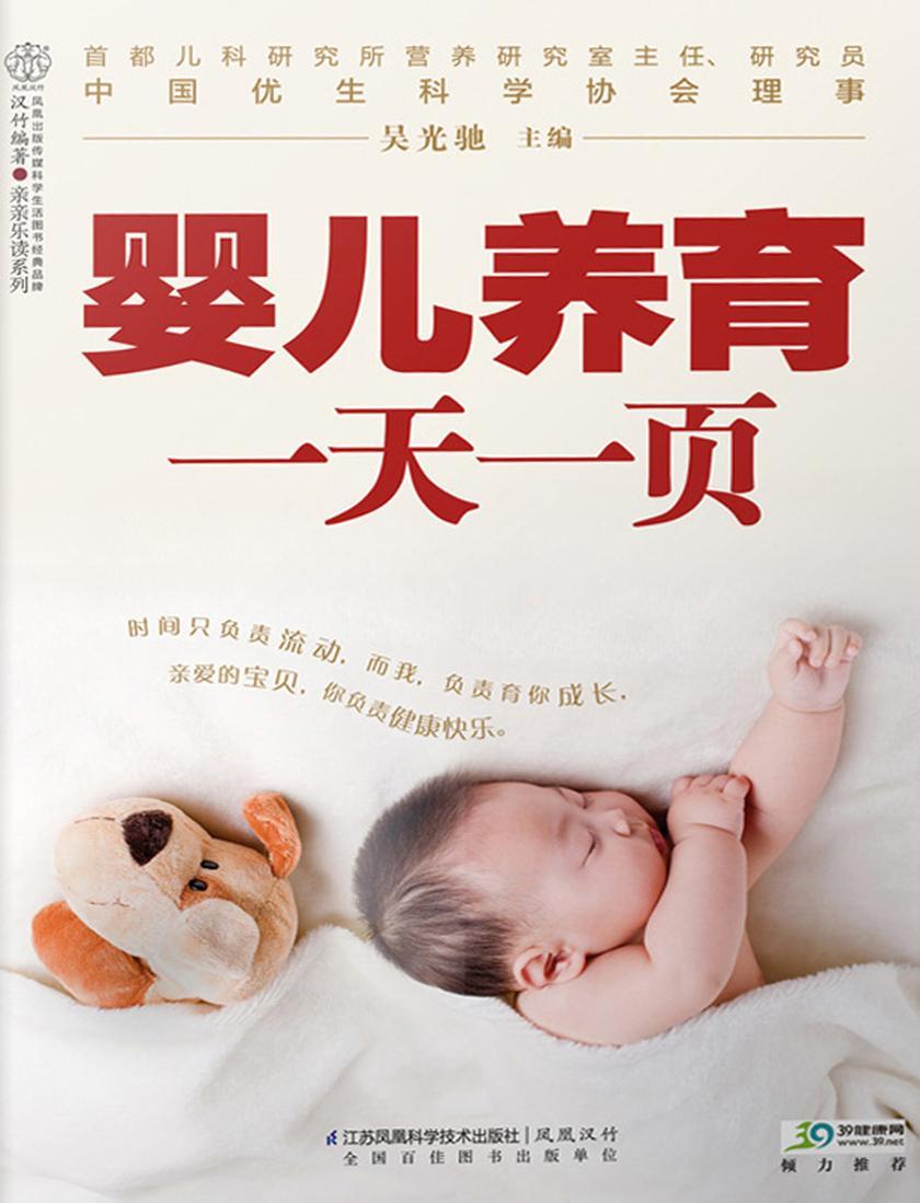 婴儿养育一天一页