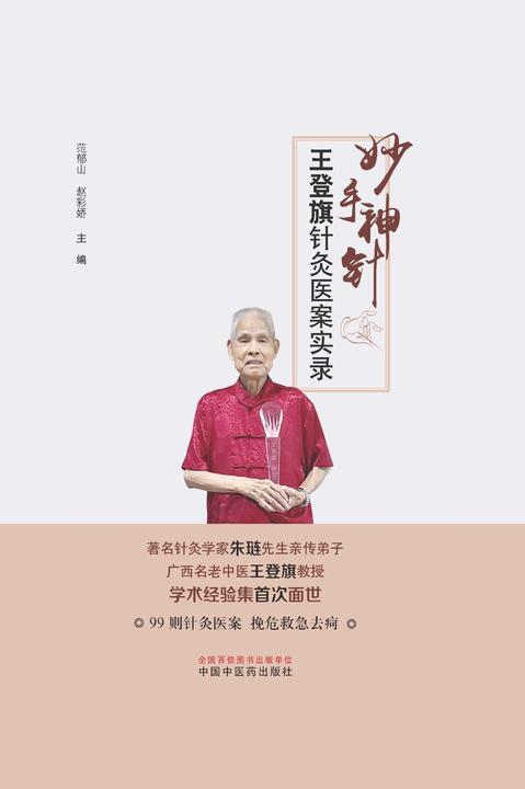 妙手神针:王登旗针灸医案实录