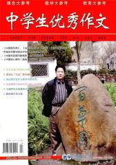 中学生优秀作文·教学 月刊 2011年04期(仅适用PC阅读)