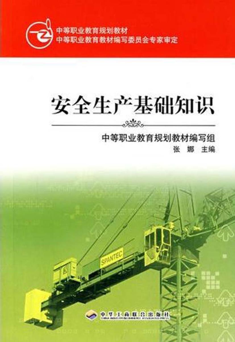 安全生产基础知识