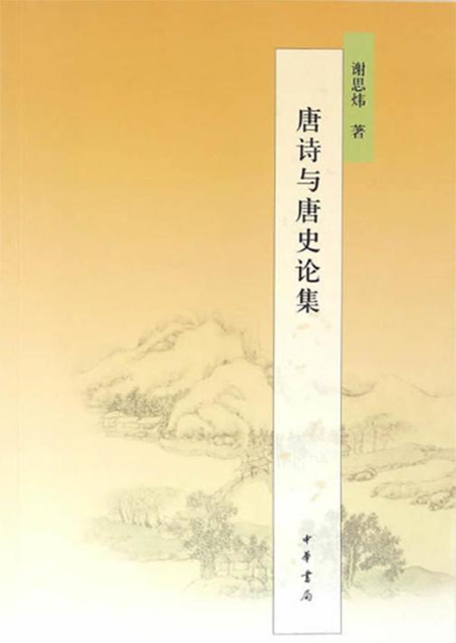 唐诗与唐史论集