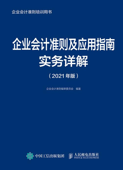 企业会计准则及应用指南实务详解(2021年版)