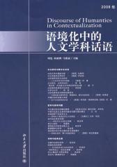 语境化中的人文学科话语