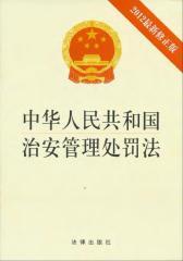 《中华人民共和国治安管理处罚法》(2012最新修正版)