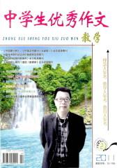 中学生优秀作文·教学 月刊 2011年02期(仅适用PC阅读)