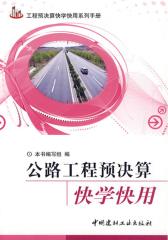 公路工程预决算快学快用(仅适用PC阅读)