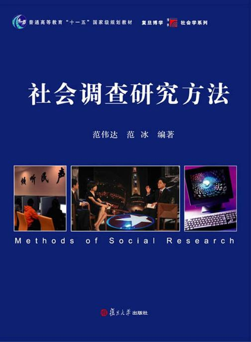 社会调查研究方法
