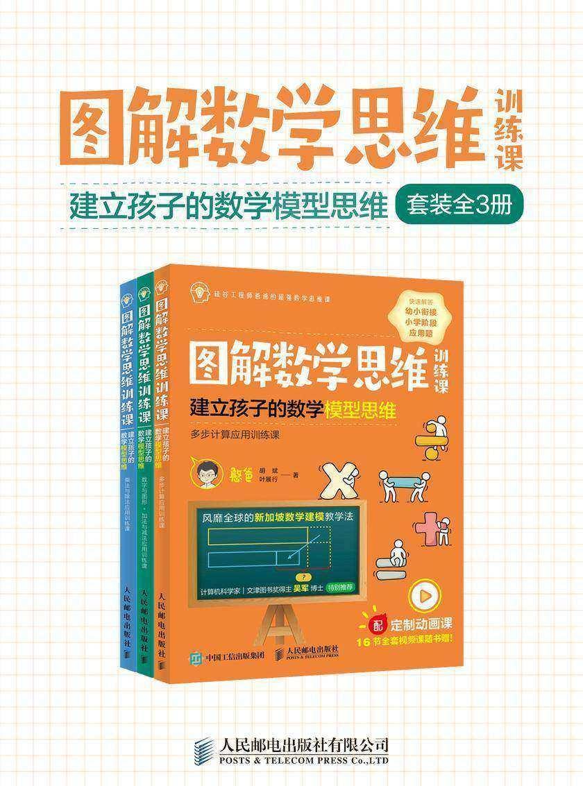 图解数学思维训练课:建立孩子的数学模型思维(套装全3册)