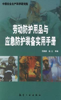 劳动防护用品与应急防护装备实用手册(仅适用PC阅读)