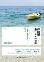 """漂泊里都有最美的相逢:""""在旅途""""情感随笔系列"""