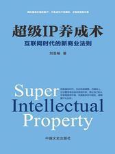 超级IP养成术:互联网时代的新商业法则