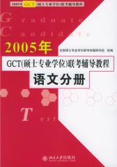 2005 年GCT(硕士专业学位)联考辅导教程语文分册(仅适用PC阅读)
