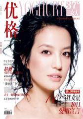 优格 月刊 2011年02期(仅适用PC阅读)