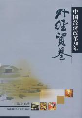 中国经济改革30年:外经贸卷
