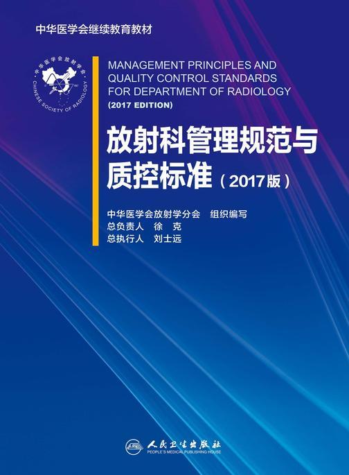 放射科管理规范与质控标准(2017版)