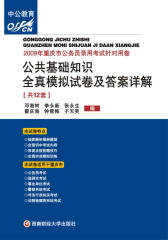 2009年重庆市公务员录用考试针对用卷:公共基础知识全真模拟试卷及答案详解
