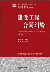 建设工程合同纠纷(第3版)