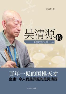 吴清源传:现代围棋第一人