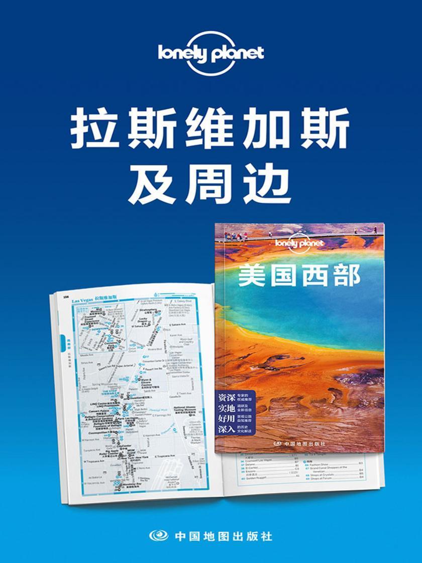 Lonely Planet孤独星球:拉斯维加斯及周边