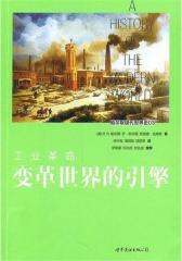 帕尔默系列3:工业革命——变革世界的引擎(试读本)