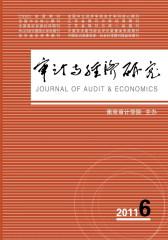审计与经济研究 双月刊 2011年06期(仅适用PC阅读)