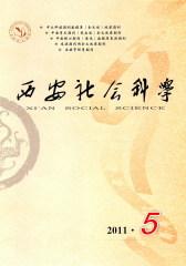 西安社会科学 双月刊 2011年05期(仅适用PC阅读)