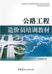 公路工程造价员培训教材(仅适用PC阅读)
