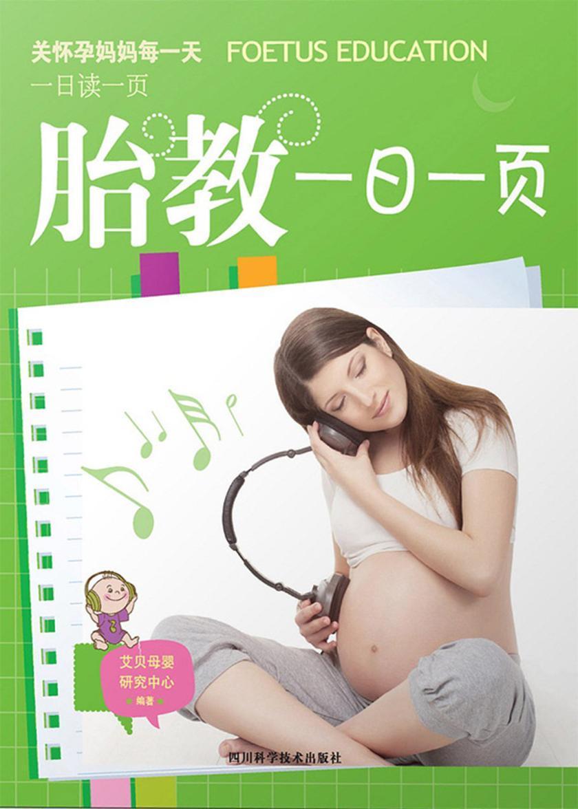 胎教一日一页