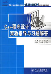 C++程序设计实验指导与习题解答(仅适用PC阅读)