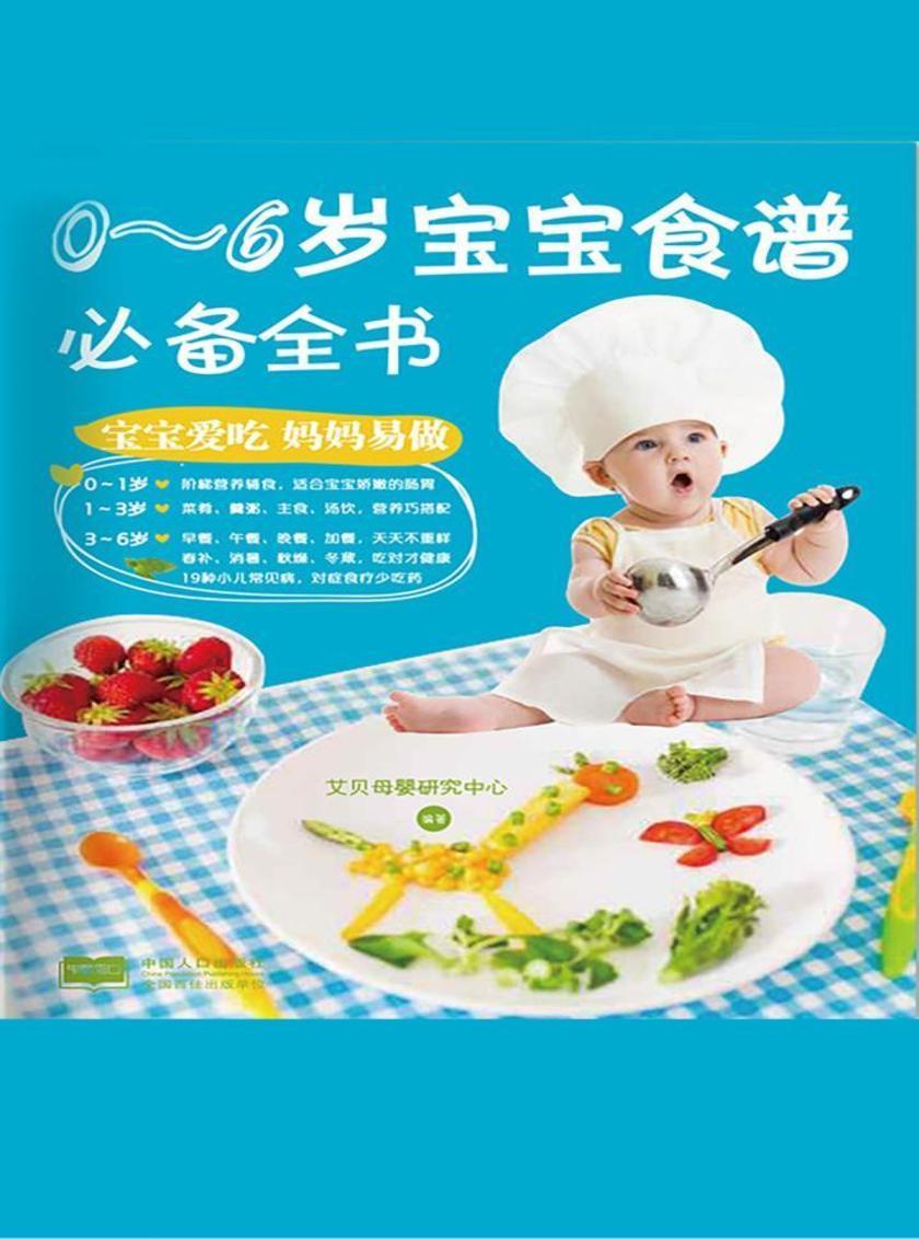 0~6岁宝宝食谱全书
