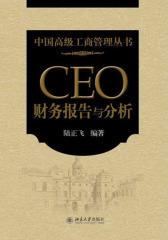 CEO财务报告与分析(仅适用PC阅读)