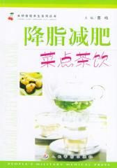 降脂减肥菜点茶饮