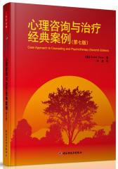 万千心理·心理咨询与治疗经典案例(第七版)(试读本)