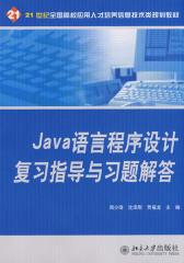Java语言程序设计复习指导与习题解答(仅适用PC阅读)