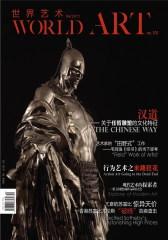 世界艺术 月刊 2011年04期(仅适用PC阅读)