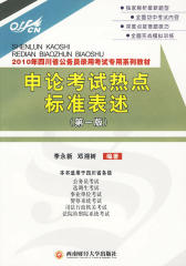 2010年四川省公务员录用考试专用系列教材:申论考试热点标准表述(第一版)(仅适用PC阅读)