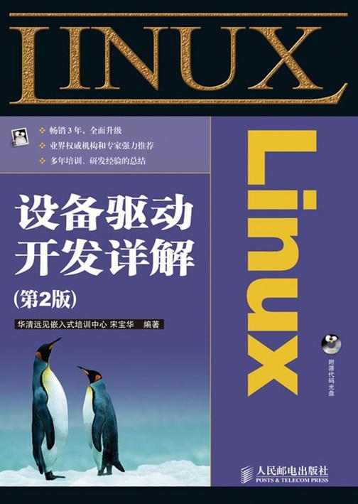 Linux设备驱动开发详解(第2版)