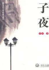 子夜(试读本)