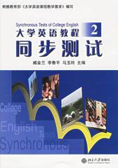 大学英语教程同步测试(2)(仅适用PC阅读)