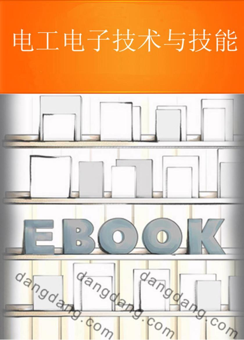 电工电子技术与技能(仅适用PC阅读)
