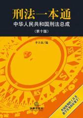 刑法一本通:中华人民共和国刑法总成(第十版)