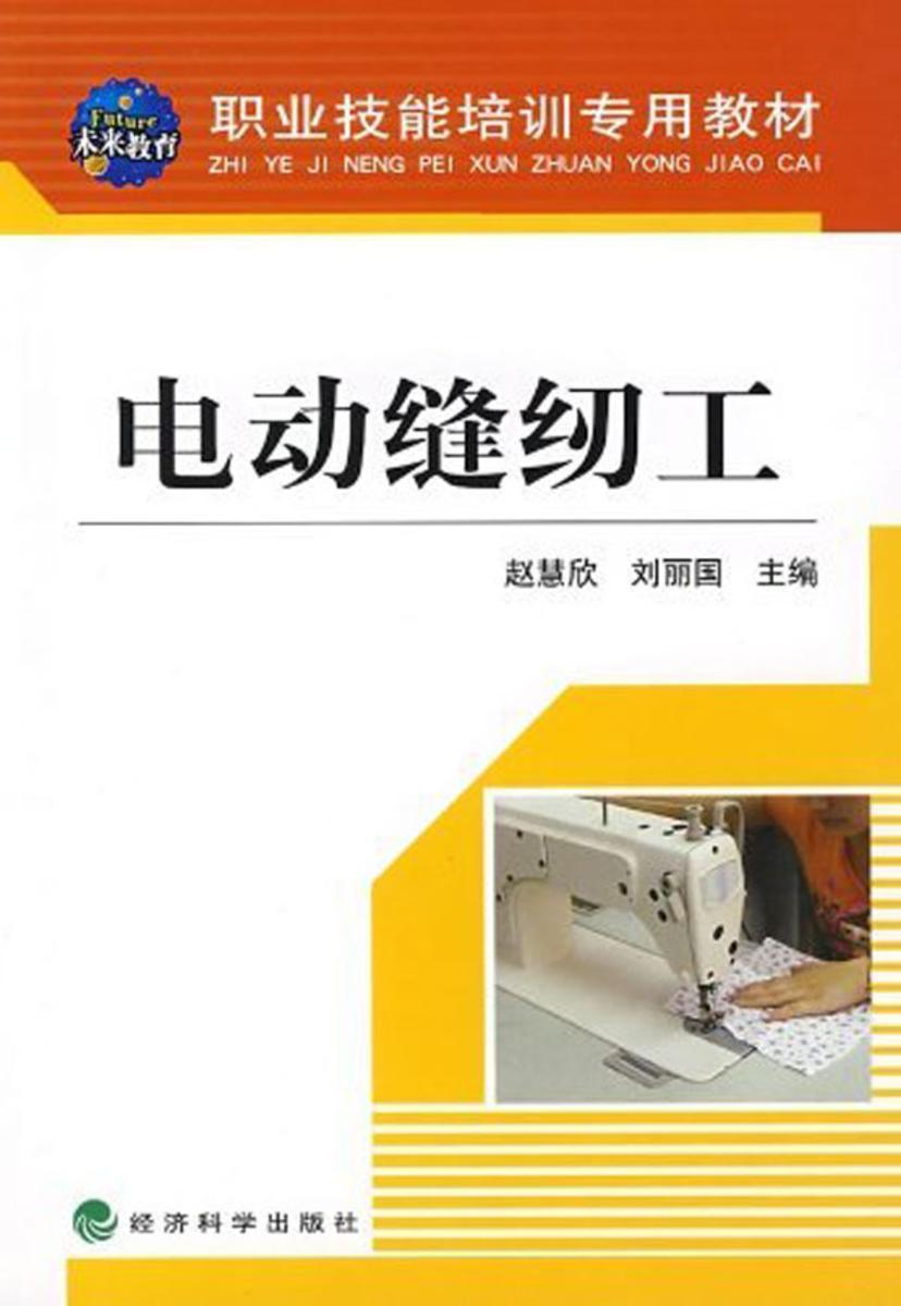 电动缝纫工常识(仅适用PC阅读)