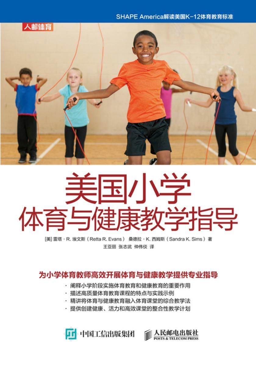 美国小学体育与健康教学指导