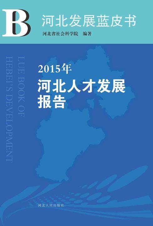2015年河北人才发展报告