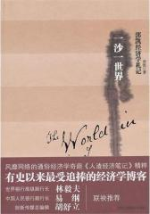 一沙一世界:郭凯经济学札记(试读本)