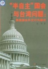 """""""半自主""""国会与台湾问题:美国国会外交行为模式(仅适用PC阅读)"""