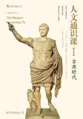 人文通识课1-古典时代(试读本)(仅适用PC阅读)